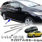 フィットGK系 GP系 ハイブリッド共通 サイドドアメッキモール サイドガーニッシュ 1台分セット!4ピースSET
