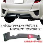 フィットGK3.4.5.6系 フィットハイブリッドGP5系 リアアンダースポイラー リアエアロ 20発LEDリフレクター付き  ABS製