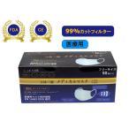 医療機関向け 医療用マスク 欧州規格EN14683 2019 TypeIIR適合 10枚毎個包装 50枚入 立体三層 メディカルマスク(サージカルマスク)全国医師会に納入実績あり