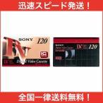 SONY DV120RM スタンダードデジタルビデオカセット