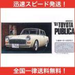 1/32 オーナーズクラブシリーズ No.16 '61 トヨタパブリカ