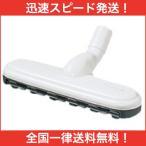 Panasonic 掃除機消耗品・別売品ワイドふとんとんノズル AMC99R-8W05