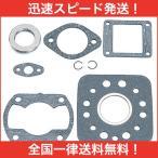 キタコ(KITACO) パッキンセット ヤマハ RZ50 TDR50 DT50 960-0037050