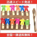 ショッピング服 不二貿易 24個セット 木製 クリップ 12個セットx2パック ステーショナリー クリップ ベビー服 21105