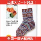 手編み靴下研究所糸セット001
