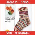手編み靴下研究所糸セット002
