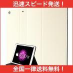 ショッピングAIR iPad Air 用 3WAY スリムケース & 液晶保護フィルム(光沢タイプ)つき オートスリープ機能 (Air、 slim、 ホワイト)
