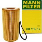 オイルフィルター ポルシェ 911 HU 719/5 X (適合表で要確認) (M)