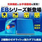 エアコンフィルター マツダ キャロル EB-915 ゼオライト脱臭