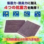 エアコンフィルター 三菱 コルト 高性能 PC-302C 脱臭・抗菌 ・抗カビ・抗アレルゲン
