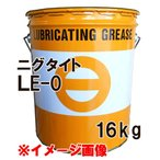 日本グリース ニグタイト LE-0 (16kg) ペール缶 (北海道・沖縄・離島は別途送料がかかります)