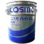 【2缶セット】コスモ ハイドロ AW46 ロングライフタイプ 耐摩耗性 油圧作動油 20L缶 メーカー直送送料無料(北海道 沖縄 離島配送不可)