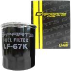 燃料フィルター いすゞ(イスズ) ビークロス LF-67K (燃料エレメント・フューエルフィルター・ガソリンフィルター) (G)