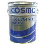 コスモハイドロ AW 46 作動油 20L缶