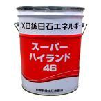 JX スーパーハイランド 46 (高級耐摩耗性油圧作動油) 20L ペール缶 JXエネルギー