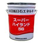 JX スーパーハイランド 56 (高級耐摩耗性油圧作動油) 20L ペール缶 JXエネルギー
