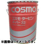 【5缶セット】コスモ タービン スーパー 32 (高級添加タービン油) 最高級 タービン油 20L ペール缶 メーカー直送送料無料(北海道 沖縄 離島配送不可)