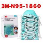3M-N95-1860 医療従事者向けサージカルマスク N95微粒子用マスク (レギュラー)カップ型 20枚入り/箱 NIOSH 並行輸入品