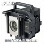 EB-1925W エプソンプロジェクター用汎用交換ランプ 送料無料・在庫納期1〜2営業日・通常納期1週間〜
