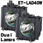 ET-LAD40W 4ヶ月保証 送料無料 国内出荷 純正互換品 PANASONIC/パナソニック プロジェクター用プロジェクタ-用交換ランプ 対応機種 PT-D4000