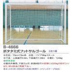 アカバネ 体育器具 学校 折畳式 フットサルゴール 2台1組 砂袋8枚付き ネット別売り B-4666 <2019CON>