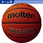 モルテン バスケットボール 5号球 B5C5000 人口皮革 検定球 B5C5000 <2019CON>