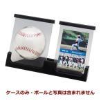ユニックス 野球 メモリアルグッズ ボールケース スタンド メモリアルケース ヒーロースタンド BX77-85 <2019CON>