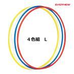 エバニュー 学校 体育 体操 運動会 体操リングL(4色組) EKB196 <2019CON>