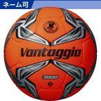 サッカーボール ヴァンタッジオ3000  4号 蛍光オレンジ ブラック