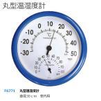 フラップ 丸型温湿度計 F6771 <2021CON>