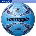 モルテン フットサルボール ヴァンタッジオ3号フットサル3000 サックス×ブルー F8V3000-C <2019CON>