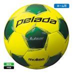 モルテン サッカー 第5世代 Pelada ペレーダフットサル3000 4号球 検定球 ライトイエロー×メタリックグリーン F9L3000-LG<2020>
