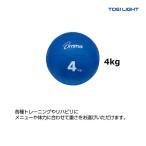トーエイライト フィットネス トレーニング エクササイズ メディシンボール4kg H-7183 <2021CON>