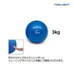 トーエイライト フィットネス トレーニング エクササイズ ソフトメディシンボール3kg H-7252 <2020NP>