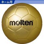 moltenモルテン記念ボールハンドボールH3X9500ゴールド