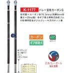 体育器具・体育用品 カネヤ バレー支柱カーボンG K-1177 <2019CON>