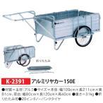 カネヤ 学校 体育器具 アルミリヤカー150E K-2391 <2020CON>