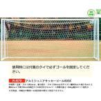 カネヤ 学校 体育 部活 アルミジュニアサッカーゴール80SK K-870 <2019NP>