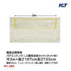 寺西喜 簡易式携帯用バドミントンテニス兼用支柱セット(ネット付) KT-282 <2021CON>
