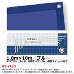 寺西喜 防風ネット(遮光ネット)ブルー KT-743B <2020CON>