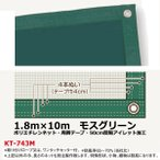 寺西喜 防風ネット(遮光ネット) KT-743M <2020CON>