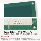 寺西喜 防風ネット(遮光ネット)モスグリーン KT-744M <2020CON>