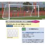 三和体育 アルミサッカーゴール 六角ネットセット 一般用 S-0106 <2019CON>