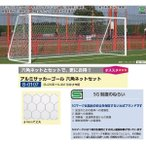 三和体育 アルミサッカーゴール 六角ネットセット 少年用 S-0107 <2019CON>