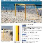 三和体育 学校 体育用品 ビーチサッカーゴール 専用ネット付(1組) S-0125 <2019NEW>