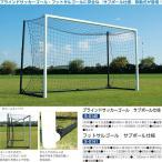 三和体育 学校 体育用品 ブラインドサッカーゴール サブポール仕様 S-0140 <2019NEW>