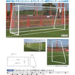 三和体育 アルミサッカーゴール少年用 60 六角ネットセット S-0904 <2019NEW>