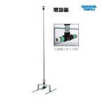 三和体育 学校 スポーツ施設 熱中症対策 ミストポールセット 増設器(ホース無し) S-7973 <2020CON>