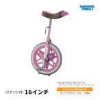 三和体育 カラー一輪車 16インチ (ピンク) S-9107 <2021CON>