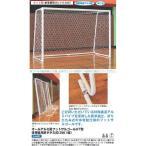 三和体育 オールアルミ製フットサルゴール GT型 体育館用折タタミ式(組) S-9431 <2019CON>